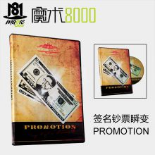 promotion 签名钞票瞬变