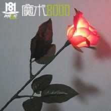 魔术8000 专业舞台魔术道具花类魔术 亮灯玫瑰