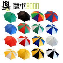 魔术8000 魔术伞 中伞 小伞 雷霆出伞 伞类魔术道具