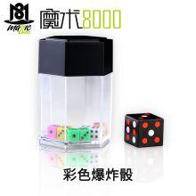 魔术8000 神奇的近景骰子魔术道具爆炸骰(大 中 小 )
