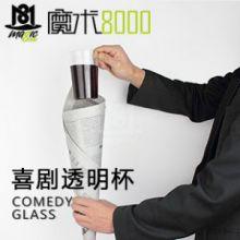 魔术8000 经典的喜剧魔术产品舞台魔术道具 喜剧透明杯
