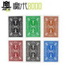 魔术8000 纸牌魔术彩色牌背魔术道具批发 幻变彩牌