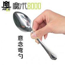 魔术8000 意念力弯曲勺子 意念弯勺子 金属弯曲魔术近景魔术道具