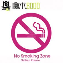禁烟者 No Smoking Zone