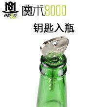 魔术8000 刘谦表演或的魔术 钥匙入瓶 钥匙穿瓶子 钥匙进瓶子