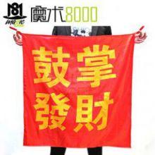 魔术8000 口袋变条幅 鼓掌发财  百年好合 丝巾魔术舞台专业魔术道具