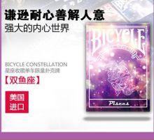 扑克Bicycle Constellation星座收藏单车限量纸牌 稀有款