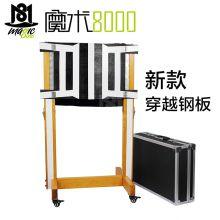 魔术8000 穿越钢板 人体穿越无缝隙的钢板大型魔术道具舞台魔术