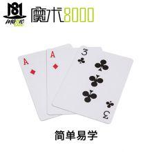 魔术8000 纸牌魔术特殊牌三张扑克游戏 赌神三张牌