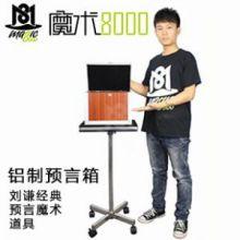 魔术8000 铝制预言箱(木纹)预言魔术刘谦元宵晚会表演魔术舞台魔术道具