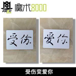 魔术8000 受伤变爱你 视觉化文字移动 情侣表白扑克纸牌魔术道具