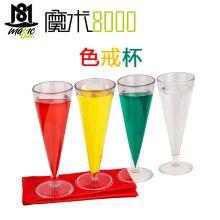 魔术8000 舞台经典魔术道具批发色戒杯 变色调酒杯 亚克力杯