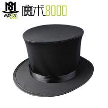 魔术8000 魔术帽 魔术礼帽 折叠魔术帽(印度)舞台魔术职业魔术师必备