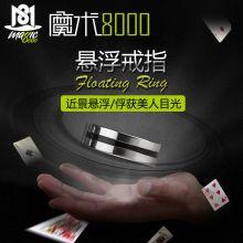 魔术8000 悬浮戒指 漂浮飞悬扑克戒指 近景街头震撼魔术道具