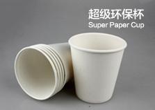 超级环保杯